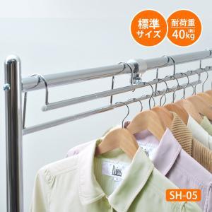 伸縮式衣類収納アップハンガー標準〈SH-05〉 wide