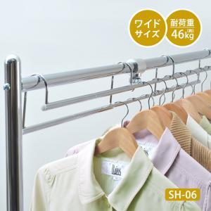 伸縮式衣類収納アップハンガーワイド〈SH-06〉 wide
