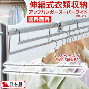 伸縮式衣類収納アップハンガースーパーワイド〈SH-07〉 wide