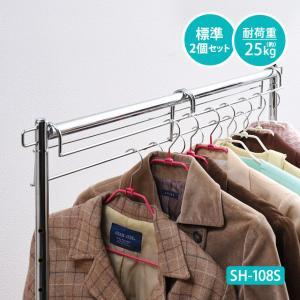 衣類収納アップハンガ−(標準)2個組〈SH-108S〉 wide