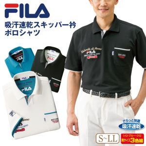 <FILA>半袖 ポロシャツ 吸汗速乾キッパーポロシャツ 3枚組 左胸ポケット ブルー ブラック シロ ブルー クロ 同サイズ オシャレ カッコイイ M L LL 3L|wide