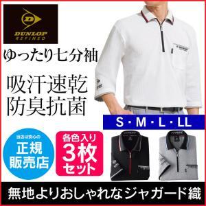 ダンロップリファインド 7分袖 ゆったり ジップポロシャツ 3色組 DUNLOP ダンロップ リファインド 父の日 ギフト ポロシャツ プレゼント|wide