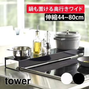 奥行ワイド棚付き伸縮排気口カバー タワー wide