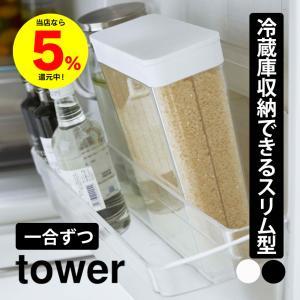 1合分別冷蔵庫用米びつ タワー wide