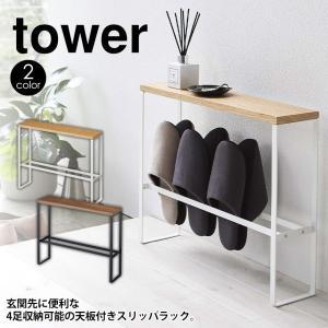 天板付きスリッパラック タワー wide