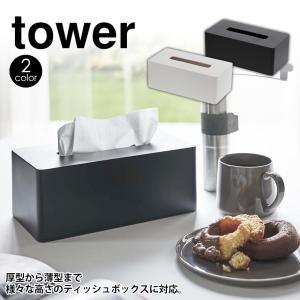 厚型対応ティッシュケース タワー wide