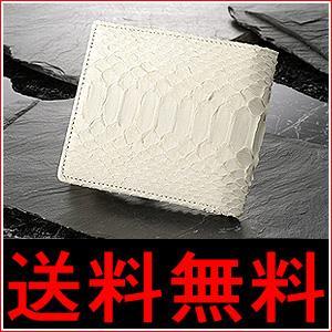 白蛇財布/二つ折り財布サイフさいふ/開運|wide