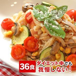 食品 ダイエット食品 こんにゃく麺 こんにゃくパスタ 置き換え 満腹 糖質制限 12食 蒟蒻パスタ 糖質制限食品|wide