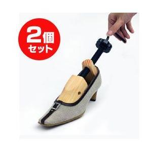 シューズストレッチャー2個セット(両足用)/シューストレッチャー/シューキーパー|wide