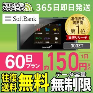 日本国内専用のポケットWiFiレンタル! SoftBank 303ZT は、データ通信容量【無制限】...