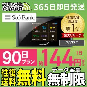 ポケットwifi レンタル 無制限 Wi-Fi wifiレンタル Wi-Fiレンタル 90日 Softbank ソフトバンク 303ZT 入院 テレワーク 在宅勤務|WiFiレンタルどっとこむ