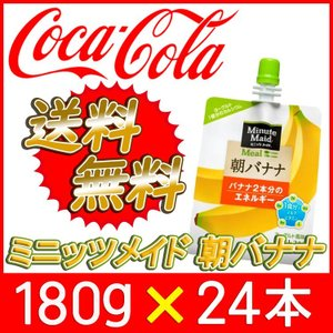 コカ・コーラ社直送で安心!  ミニッツメイド 朝バナナ 180g 24本 (24本×1ケース)  ●...