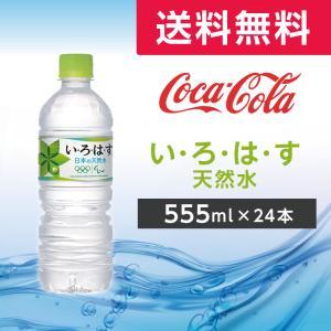 いろはす 555ml 24本 (24本×1ケー...の関連商品3