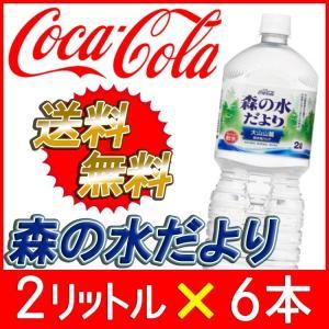 森の水だより ペコらくボトル 2L PET 6本 (6本×1ケース) PET ペットボトル 天然水 ...