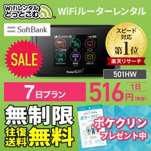 wifi レンタル 7日 無制限 日本国内 1週間 ソフトバンク ポケットwifi レンタル モバイ...