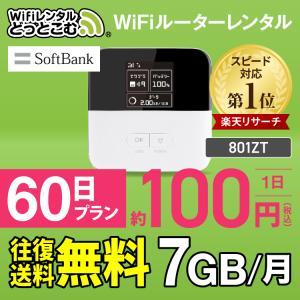 日本国内専用のポケットWiFiレンタル! SoftBank 801ZTZT 7GBは、データ通信容量...