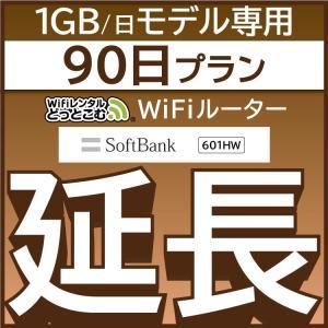 【延長専用】 601HW  wifiレンタル 延長専用 90日 wi-fi レンタル wifi ルー...