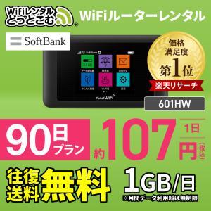 日本国内専用のポケットWiFiレンタル! SoftBank 601HW は、1GB/日使える! 受取...