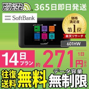 ポケットwifi レンタル 無制限 Wi-Fi wifiレンタル Wi-Fiレンタル 14日 Softbank ソフトバンク 601HW 入院 テレワーク 在宅勤務|WiFiレンタルどっとこむ