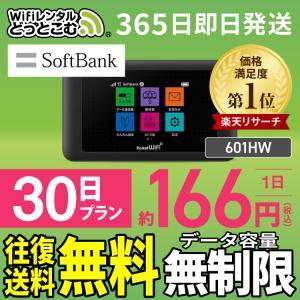 ポケットwifi レンタル 無制限 Wi-Fi wifiレンタル Wi-Fiレンタル 30日 Sof...
