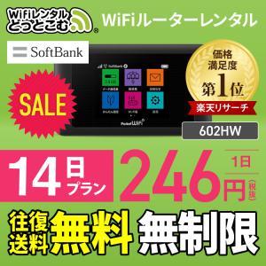 wifi レンタル 国内 14日 無制限 ポケットwifi wi-fi レンタル wifi モバイル...