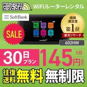 <SALE> wifi レンタル 国内 30日 無制限 ポケットwifi wi-fi レンタル wi...