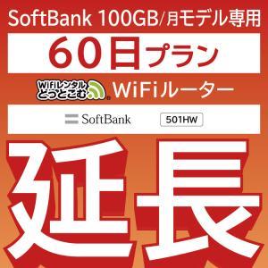 【延長専用】 100GB wifiレンタル 延長 60日 wifi レンタル wifi ルーター w...