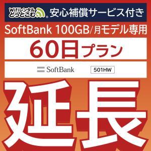 【延長専用】 無制限 安心補償付き専用 wifiレンタル 延長 60日 wi-fi レンタル wif...
