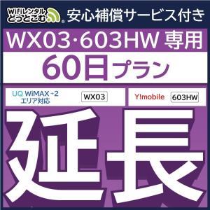 【延長専用】 安心保障付きプレミアムプラン専用 603HW WX03 wifi レンタル 延長 専用...