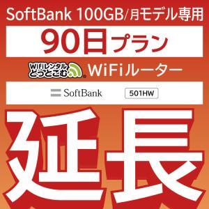 【延長専用】 100GB wifiレンタル 延長 90日 wifi レンタル wifi ルーター w...