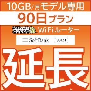 【延長専用】 801ZT 10GB モデル wifi レンタル 延長 専用 90日 ポケットwifi...