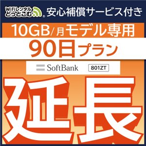 【延長専用】 安心保障付きプレミアムプラン専用 801ZT 10GB モデル wifi レンタル 延...