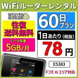 送料無料docomo ドコモ E5383 Pocket WiFi 60日 2ヶ月 ルーター レンタル 5GB ルーター wi−fi レンタル ルーター ポケットwifi wi-fi ワイファイレンタル