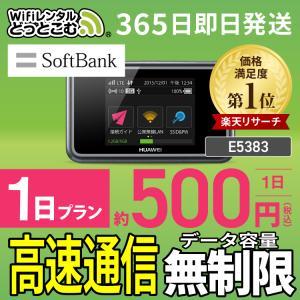 wifi レンタル 無制限 国内 1日 wifi ルーター ポケットwifi モバイル wi-fi ...