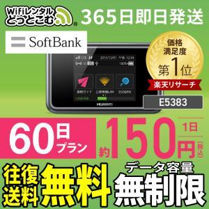 ポケットwifi レンタル 無制限 Wi-Fi wifiレンタル Wi-Fiレンタル 60日 Softbank ソフトバンク E5383 入院 テレワーク 在宅勤務|WiFiレンタルどっとこむ