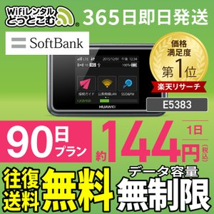 <SALE> <ポイント5倍> wifi レンタル 国内 無制限 90日 wifi ルーター ポケッ...