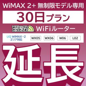 【延長専用】 WX05 WX06 W06 L02 無制限 wifi レンタル 延長 専用 30日 ポ...