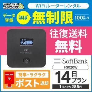 <SALE> wifi レンタル 無制限 国内 14日 ソフトバンク ポケットwifi レンタル w...