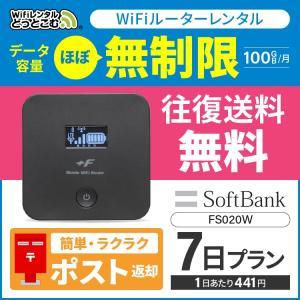 <SALE> wifi レンタル 無制限 国内 7日 ソフトバンク ポケットwifi レンタル wifi ルーター wi-fi 一時帰国 ワイファイ 1週間 往復送料無料