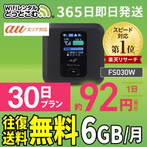 wifi レンタル 5GB 国内 30日 au ポケットwifi レンタル wifi ルーター wi...