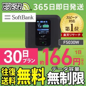 ポケットwifi レンタル 無制限 Wi-Fi wifiレンタル Wi-Fiレンタル 30日 Softbank ソフトバンク FS030W 入院 テレワーク 在宅勤務|WiFiレンタルどっとこむ