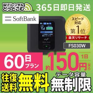 ポケットwifi レンタル 無制限 Wi-Fi wifiレンタル Wi-Fiレンタル 60日 Softbank ソフトバンク FS030W 入院 テレワーク 在宅勤務|WiFiレンタルどっとこむ