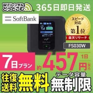 ポケットwifi レンタル 無制限 Wi-Fi wifiレンタル Wi-Fiレンタル 7日 Softbank ソフトバンク FS030W 入院 テレワーク 在宅勤務|WiFiレンタルどっとこむ