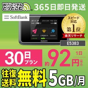 wifi レンタル 国内 5GB 30日 ソフトバンク レンタルwifi モバイルwi−fi レンタ...