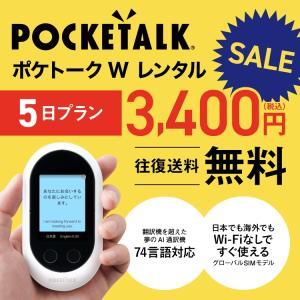 <SALE> ポケトークW レンタル 5日間 翻訳機 AI翻訳機 SIM内臓 pocketalkw 往復送料無料