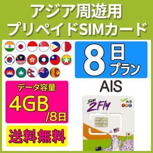 SIMカード 海外 アジア周遊用 SIM プリペイド SIMカード AIS 8日間 データ容量4GB...