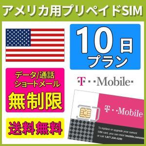 <SALE> SIMカード アメリカ 海外 SIM T-Mobile プリペイドSIM 10日間 デ...