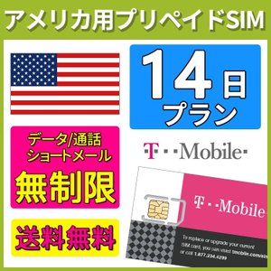 <SALE> SIMカード 海外 アメリカ T-Mobile プリペイドSIM SIMカード 14日...