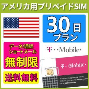 <SALE> 海外 SIMカード アメリカ SIM T-Mobile プリペイドSIM SIMカード...