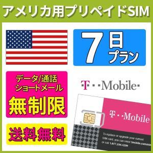 <SALE> アメリカ SIMカード T-Mobile プリペイドSIM SIMカード 7日間 デー...